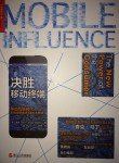 Mobile Influence - Simple Chinese